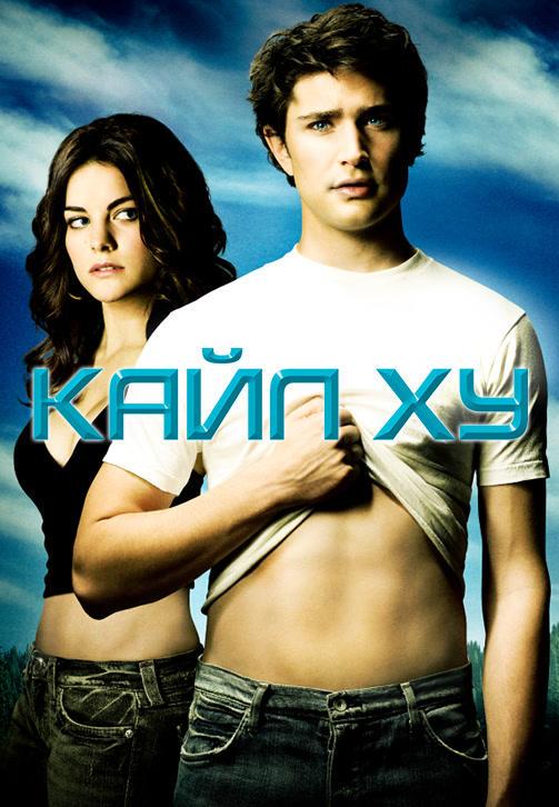 Постер к сериалу Кайл XY. Сезон 2. Серия 12 2007