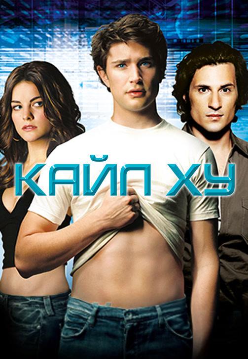 Постер к сериалу Кайл XY. Сезон 3. Серия 3 2008