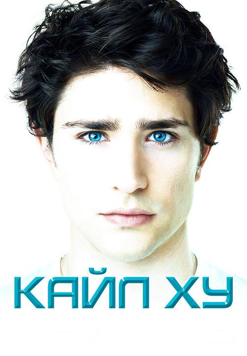 Постер к сериалу Кайл XY. Сезон 4. Серия 7 2009