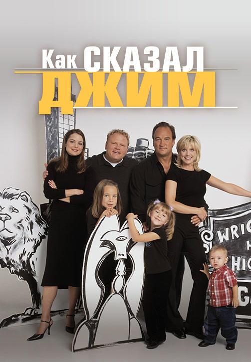 Постер к сериалу Как сказал Джим. Сезон 2. Серия 26 2002