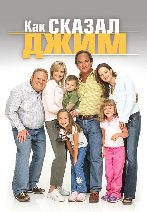 Постер к сериалу Как сказал Джим. Сезон 3. Серия 5 2003