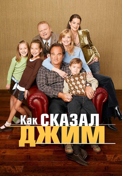 Постер к сериалу Как сказал Джим. Сезон 5. Серия 11 2005