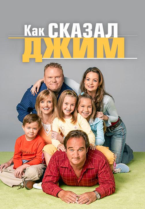 Постер к сериалу Как сказал Джим. Сезон 6. Серия 18 2007