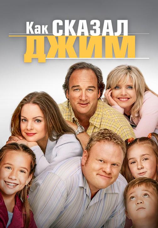 Постер к сериалу Как сказал Джим. Сезон 7. Серия 13 2008