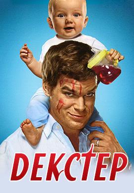 Постер к сериалу Декстер. Сезон 4. Серия 9 2009