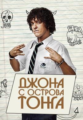 Постер к сериалу Джона с острова Тонга. Серия 3 2014