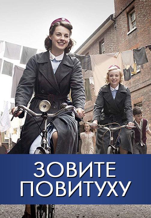 Постер к сериалу Зовите повитуху. Сезон 1. Серия 5 2012