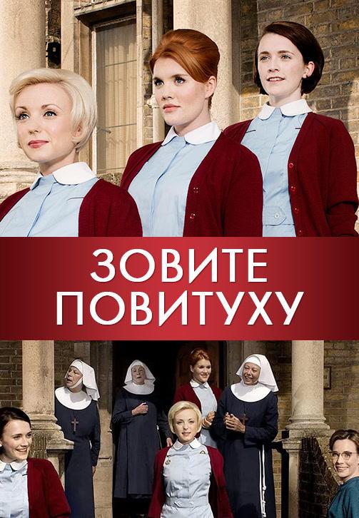Постер к сериалу Зовите повитуху. Сезон 4. Серия 9 2015
