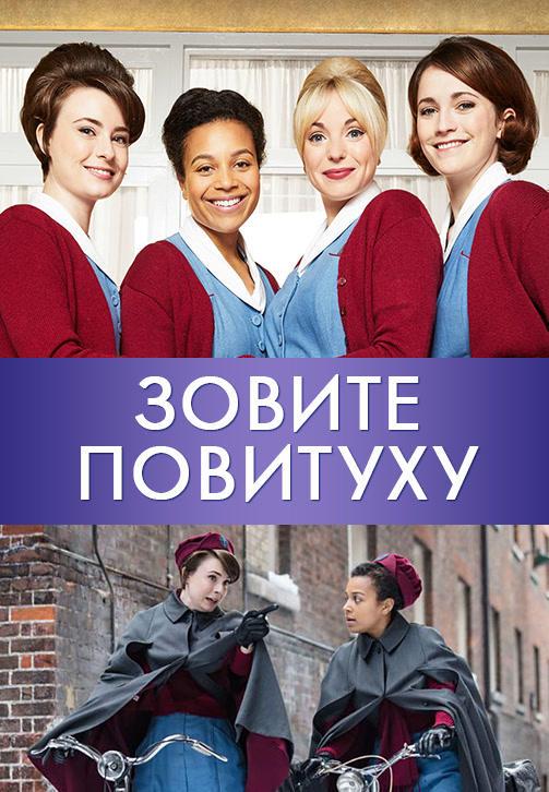 Постер к сериалу Зовите повитуху. Сезон 7. Серия 8 2018
