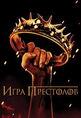 Постер к сериалу Игра престолов. Сезон 2. Серия 6 2012