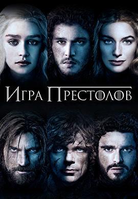 Постер к сериалу Игра престолов. Сезон 3. Серия 2 2013