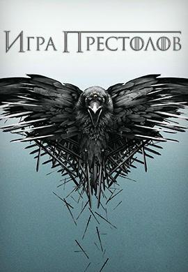 Постер к сериалу Игра престолов. Сезон 4. Серия 3 2014