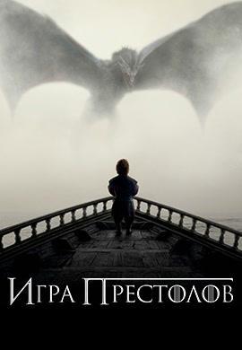 Постер к сериалу Игра престолов. Сезон 5. Серия 2 2015