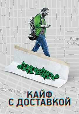 Постер к сериалу Кайф с доставкой. Сезон 1. Серия 3 2016