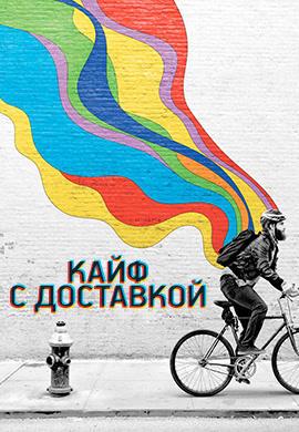Постер к сериалу Кайф с доставкой. Сезон 2. Серия 7 2018