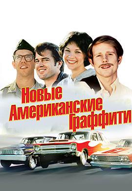 Постер к фильму Новые американские граффити 1979
