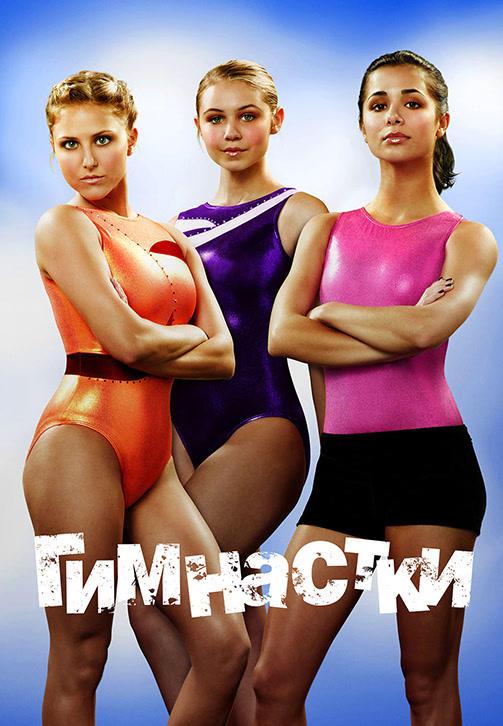 Постер к сериалу Гимнастки. Сезон 4. Серия 6 2012