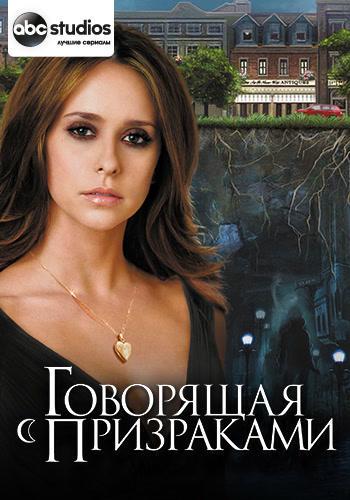 Постер к сериалу Говорящая с призраками. Сезон 3. Серия 17 2007