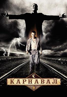 Постер к сериалу Карнавал. Сезон 2. Серия 2 2005