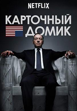 Постер к сериалу Карточный домик. Сезон 1. Серия 7 2013