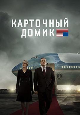 Постер к сериалу Карточный домик. Сезон 3. Серия 13 2015