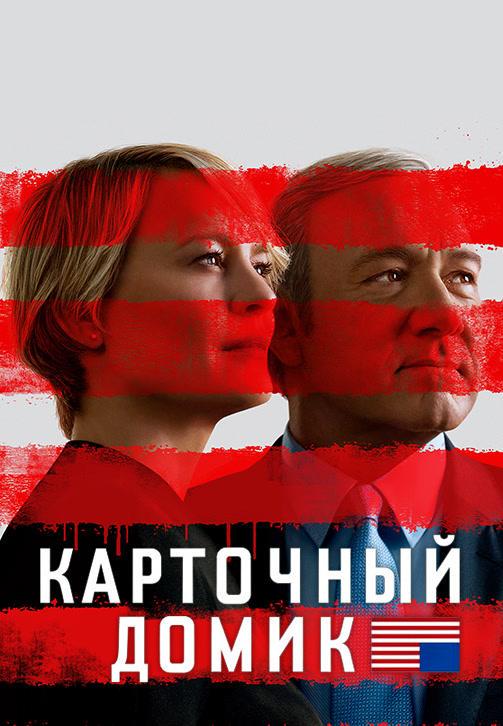 Постер к сериалу Карточный домик. Сезон 5. Серия 8 2017