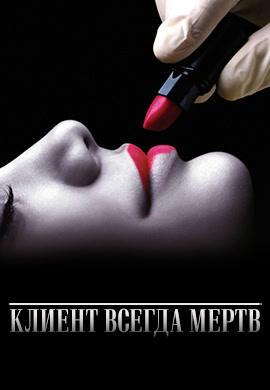 Постер к сериалу Клиент всегда мертв. Сезон 1. Серия 9 2001