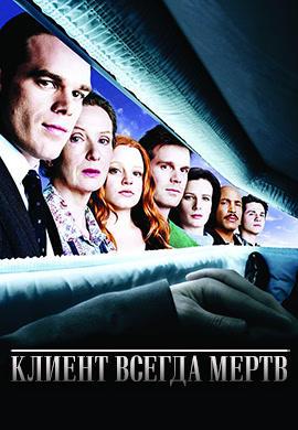 Постер к сериалу Клиент всегда мертв. Сезон 2. Серия 12 2002