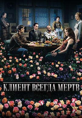 Постер к сериалу Клиент всегда мертв. Сезон 3. Серия 3 2003