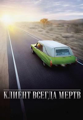 Постер к сериалу Клиент всегда мертв. Сезон 5. Серия 11 2005