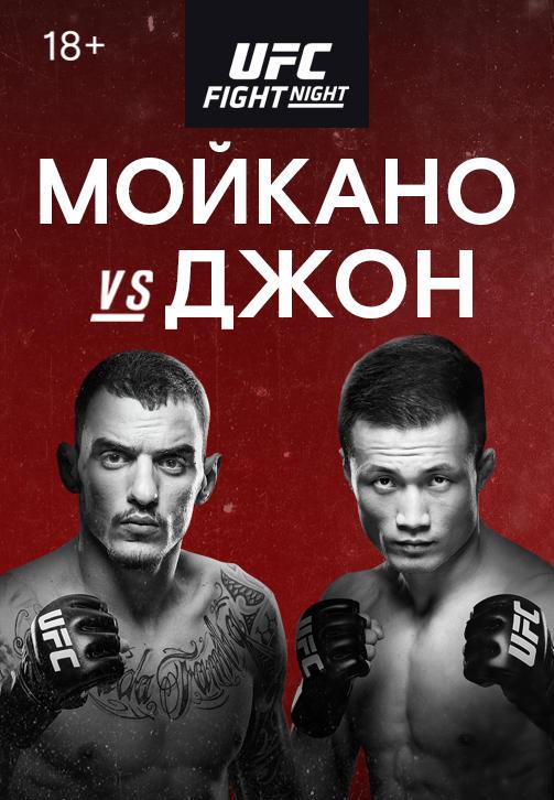 Постер к сериалу UFC Fight Night Greenville 2019