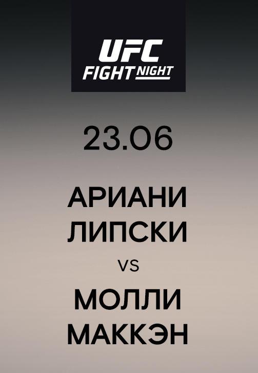 Постер к сериалу Ариани Липски vs Молли Маккэн 2019