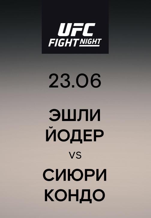 Постер к сериалу Эшли Йодер vs Сиюри Кондо 2019