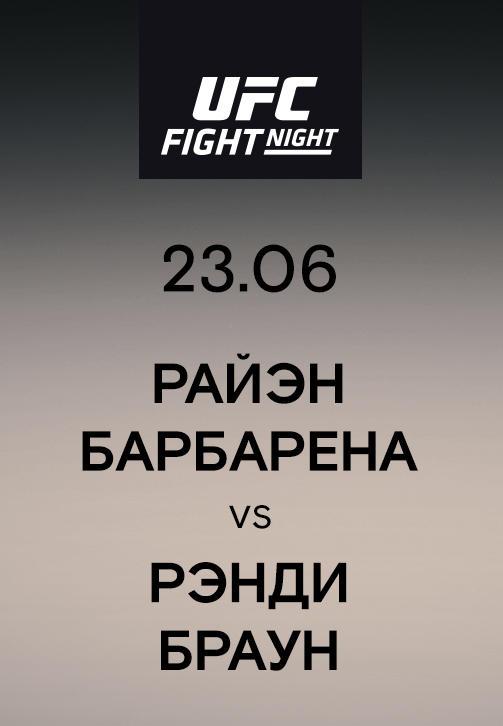 Постер к сериалу Брайэн Барбарена vs Рэнди Браун 2019