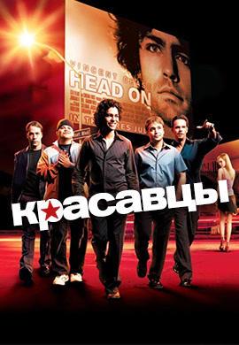 Постер к сериалу Красавцы. Сезон 1. Серия 3 2004