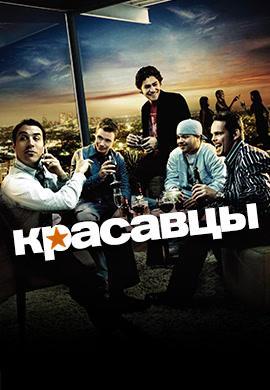 Постер к сериалу Красавцы. Сезон 2. Серия 2 2005