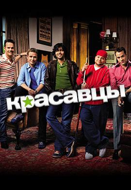 Постер к сериалу Красавцы. Сезон 3. Серия 8 2006