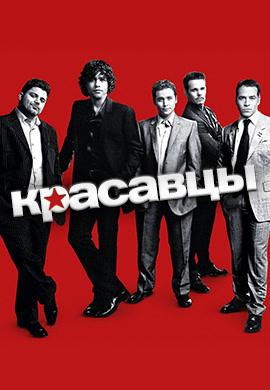 Постер к сериалу Красавцы. Сезон 4. Серия 3 2007