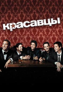 Постер к сериалу Красавцы. Сезон 6. Серия 4 2009
