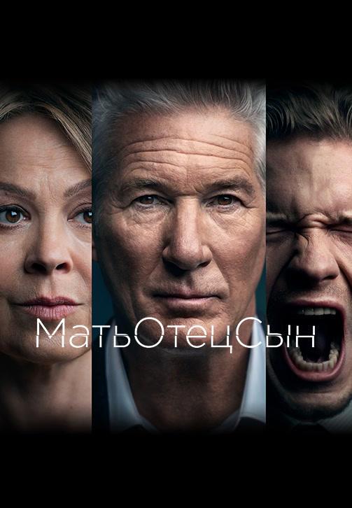 Постер к сериалу МатьОтецСын. Серия 7 2019