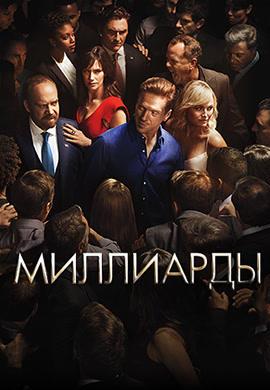 Постер к сериалу Миллиарды. Сезон 2. Серия  10 2016