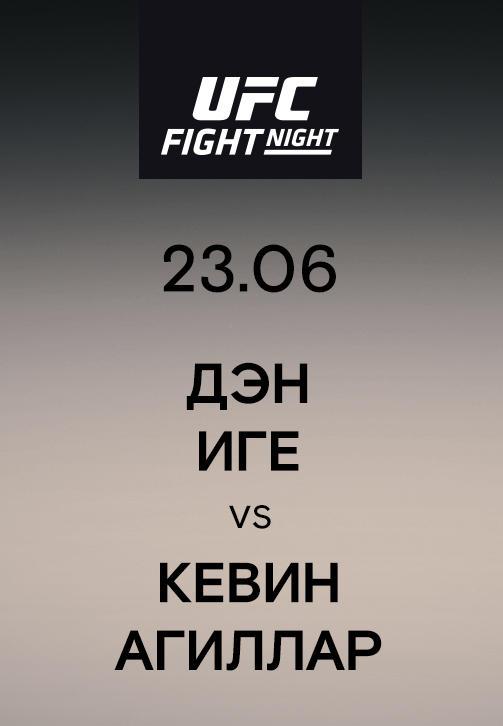 Постер к сериалу Дэн Иге vs Кевин Агиллар 2019
