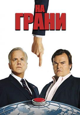 Постер к сериалу На грани. Сезон 1. Серия 10 2015