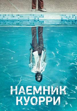 Постер к сериалу Наемник Куорри. Сезон 1. Серия 7 2016