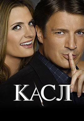 Постер к сериалу Касл. Сезон 4. Серия 3 2011