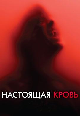 Постер к сериалу Настоящая кровь. Сезон 6. Серия 6 2013