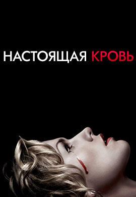 Постер к сериалу Настоящая кровь. Сезон 7. Серия 10 2014