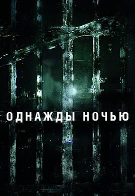 Постер к сериалу Однажды ночью. Серия 1 2016