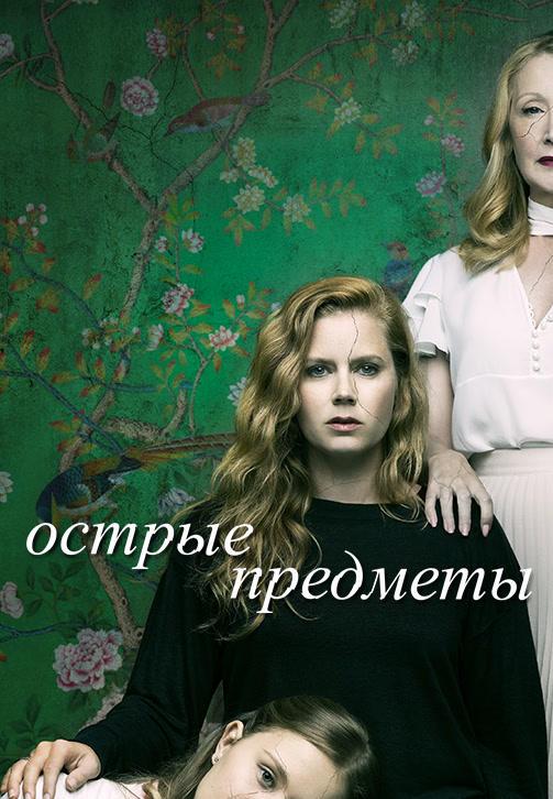 Постер к сериалу Острые предметы. Серия 2 2018