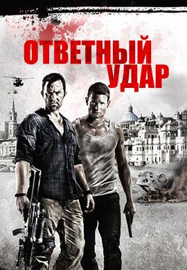 Постер к сериалу Ответный удар. Сезон 1. Серия 2 2010